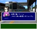 【A9】A 列車アドベンチャー~ある運転士の初乗務【ゲームブック風】Part1