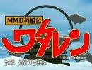 【再現MMD】魔神英雄伝ワタレン【STEP】