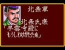 信長の野望 武将風雲録 辞世の句