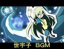 世宇子 BGM thumbnail