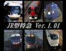 JR型特急 Ver.1.01 (relations)