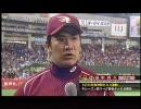 楽天イーグルス2010 6/6◆巨人戦で球団新記録の1試合6本塁打
