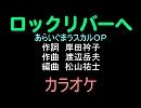 【アニソンカラオケ素材】ロックリバーへ