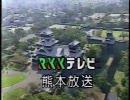 【ニコニコ動画】RKK熊本放送とTOSテレビ大分のクロージングを解析してみた