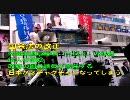 立ちあがれ日本in新宿_国会法改正案の危険性を知って欲しい!