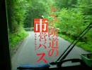 【険道】とある険道の市営バス【車載】