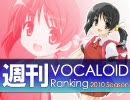 週刊VOCALOIDランキング #140