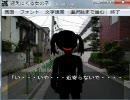 ドSの友人に叩き付けられた『迎えに来る女の子』実況プレイ  thumbnail