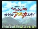 【実況】いい大人達が女剣士アスカ見参!を本気で遊んでみた。part1