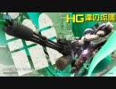 【A1in遺跡A】HG達の流儀-その52-【ボーダーブレイク】