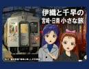 伊織と千早の、宮崎・日南小さな旅(最終回)