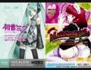 メイドさんロックンロール featuring 初音ミク (自主規制済)