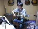 グニグーグーのギターで1曲 その70