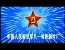 Chinese Army Remix