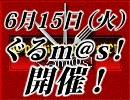 【ぐるm@s!】 開催告知動画 ~作品例~ thumbnail