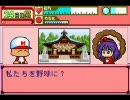 【東方】パワプロクンポケット 幻想郷編その19【パワポケ】