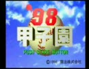 【98甲子園】星みる高校vsかりう高校(前編)