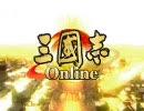 三国志 Online OP