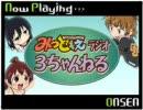 みつどもえラジオ「3ちゃんねる」 #01