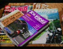 【ニコニコ動画】九州男児がバイクで試される大地に挑戦してみた part.1を解析してみた