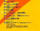 爆走兄弟レッツ&ゴー!!VICTORY(2/2)