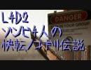 【カオス実況】Left4Dead2を4人で実況してみた快転ノコギリ伝説 thumbnail