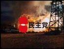菅政権の軌跡を短くまとめてみた thumbnail
