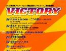 爆走兄弟レッツ&ゴー!!VICTORY(1/2)