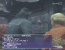 【Mission】FFXI Treasures of Aht Urhgan その34 FF11【ネタばれ】