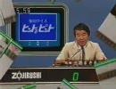 【ニコニコ動画】【昔のビデオ整理】懐かCM_38【1992年】(再うp)を解析してみた