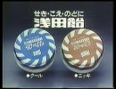 浅田飴cm1983