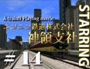 【A列車で行こう9】ニコニコ鉄道神領支社開発史 #14 thumbnail