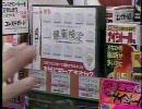 YUDO応援動画(9月20日WBS:東京ゲームショウ特集より)