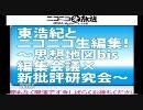 東浩紀とニコニコ生編集!思想地図bis編集会議×新批評研究会① thumbnail
