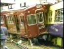 阪急六甲駅列車衝突事故