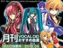 【ボカロ投票所】月刊VOCALOIDおすすめ曲選 2010.04