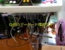 【ニコニコ動画】自作のアーケード筐体です。を解析してみた