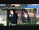 【ニコカラ】GO!GO!MANIAC【Offvocal】