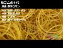 【波音リツ】輪ゴムの十代【UTAUカバー】