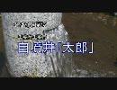 第33位:千葉市で一番の自噴井戸 thumbnail