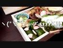 【ニコニコ動画】駅弁を食べに行こうよ! 近畿リベンジ二食目を解析してみた