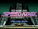 【ゲーム】 『スピードキング NEO KOBE 2045』(NEO KOBE 2045 SPEED KING)