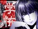 卍その絵描きは【学校であった怖い話】を実況したpart11 thumbnail