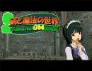 第23位:【卓M@s】続・小鳥さんのGM奮闘記 Session11-1【ソードワールド2.0】 thumbnail