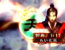 三国志大戦3 突撃の時間 その119  神速(魏4) VS 4枚八卦 thumbnail