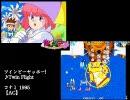 【ありがち】ゲーム名曲集 Part 07