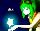 【GUMI】ナガレボシ【オリジナル曲】