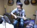 グニグーグーのギターで1曲 その71