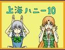 【東方】上海ハニ-10(仮)【手書き】  thumbnail