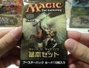 【MTG】開封する_33 基本セット第9版